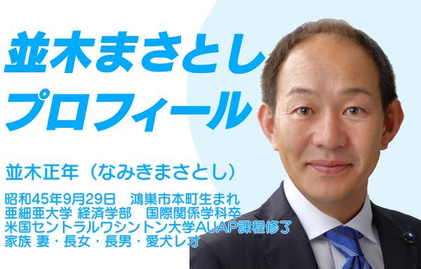 並木先生-プロフィール.png
