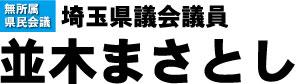 埼玉県議会議員 並木まさとし
