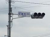 平成28年7月 安養寺信号②.JPG