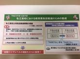 29年2月 私立高校の負担軽減②.JPG