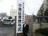 29年3月 鴻巣高校卒業式②.jpg