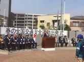 29年4月 春の全国交通安全運動出発式①.JPG