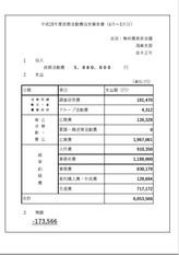 政務活動費.jpg