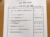 30年12月 県議会一般質問③.JPG