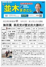 ナイスショット通信 第58号.jpg