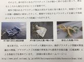 マイクロプラスチックの河川調査③.jpg