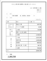 政務活動費平成31(令和元)年度 .jpg