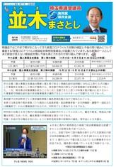 ナイスショット通信 第71号.jpg