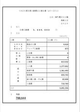 令和2年度政務活動費収支報告書.jpg