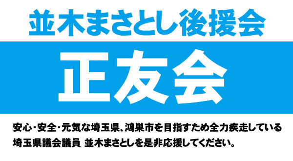 seiyukai_title.jpg